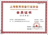 上海教育装备行业协会证书.jpg