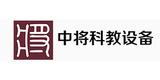 青岛中将科教设备有限公司.jpg