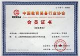 中国教育装备行业协会会员证书.jpg